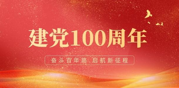 喜迎百年华诞 庆祝建党100周年